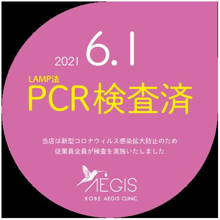 PCR検査済み